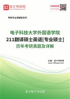 电子科技大学外国语学院《211翻译硕士英语》[专业硕士]历年考研真题及详解