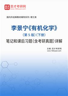 李景宁《有机化学》(第5版)(下册)笔记和课后习题(含考研真题)详解