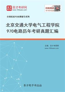 北京交通大学电气工程学院970电路历年考研真题汇编