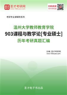 温州大学教师教育学院903课程与教学论[专业硕士]历年考研真题汇编
