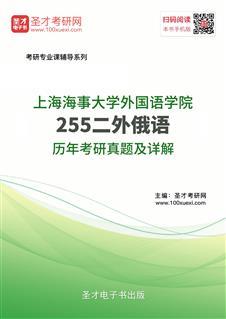 上海海事大学外国语学院255二外俄语历年考研真题及详解
