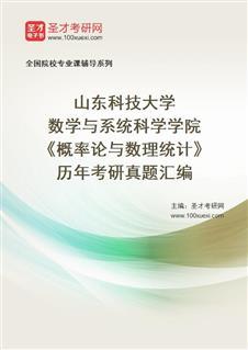 山东科技大学数学与系统科学学院《概率论与数理统计》历年考研真题汇编