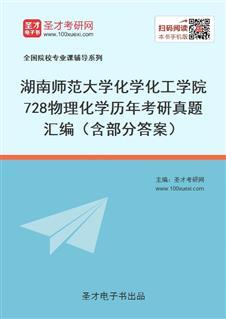 湖南师范大学化学化工学院728物理化学历年考研真题汇编(含部分答案)