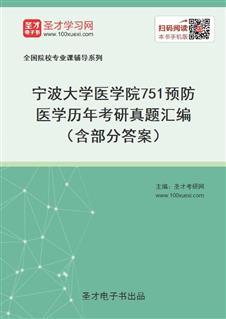 宁波大学医学院《751预防医学》历年考研真题汇编(含部分答案)
