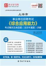 2017年上海市事业单位招聘考试《综合应用能力》考点精讲及典型题(含历年真题)详解