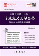 2017年5月心理咨询师(三级)专业能力复习全书【核心讲义+历年真题详解】
