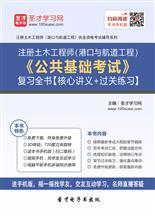 2019年注册土木工程师(港口与航道工程)《公共基础考试》复习全书【核心讲义+过关练习】