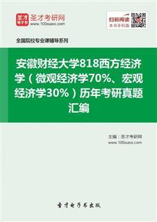 安徽财经大学《818西方经济学(微观经济学70%、宏观经济学30%)》历年考研真题汇编