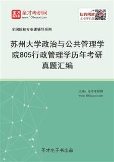 苏州大学政治与公共管理学院《805行政管理学》历年考研真题汇编