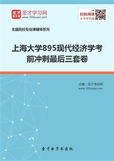 2019年上海大学895现代经济学考前冲刺最后三套卷