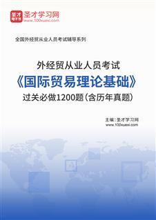 2020年外经贸从业人员考试《国际贸易理论基础》过关必做1200题(含历年真题)