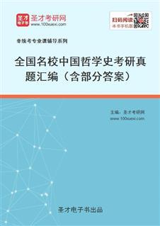 全国名校中国哲学史考研真题汇编(含部分答案)