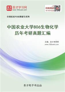 中国农业大学《806生物化学》历年考研真题汇编