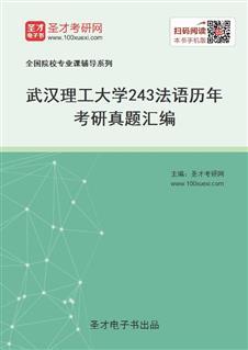 武汉理工大学《243法语》历年考研真题汇编