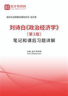 刘诗白《政治经济学》(第3版)笔记和课后习题详解