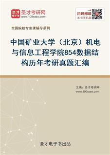 中国矿业大学(北京)机电与信息工程学院《854数据结构》历年考研真题汇编