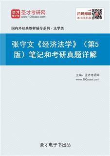 张守文《经济法学》(第5版)笔记和考研真题详解