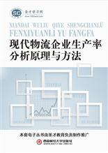 现代物流企业生产率分析原理与方法