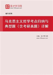 2019年马克思主义哲学考点归纳与典型题(含考研真题)详解