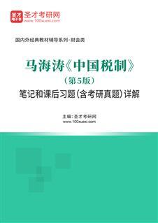 马海涛《中国税制》(第5版)笔记和课后习题(含考研真题)详解