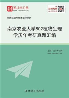 南京农业大学《802植物生理学》历年考研真题汇编