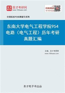 东南大学电气工程学院《954电路(电气工程)》历年考研真题汇编