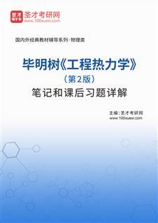 毕明树《工程热力学》(第2版)笔记和课后习题详解