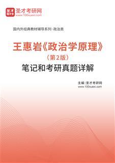 王惠岩《政治学原理》(第2版)笔记和考研真题详解