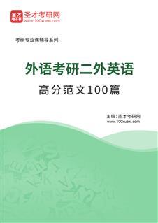 2017年外语考研二外英语高分范文100篇