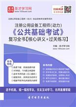 2017年注册公用设备工程师(动力)《公共基础考试》复习全书【核心讲义+过关练习】