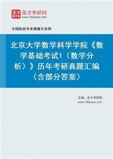 北京大学数学科学学院《数学基础考试1(数学分析)》历年考研真题汇编(含部分答案)