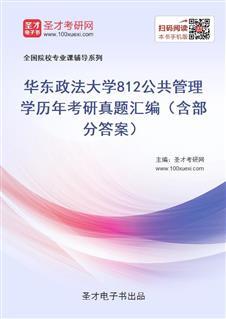 华东政法大学812公共管理学历年考研真题汇编(含部分答案)