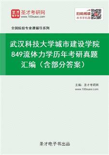 武汉科技大学城市建设学院849流体力学历年考研真题汇编(含部分答案)