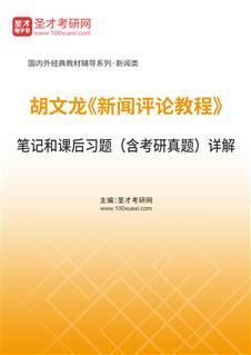 胡文龙《新闻评论教程》笔记和课后习题(含考研真题)详解