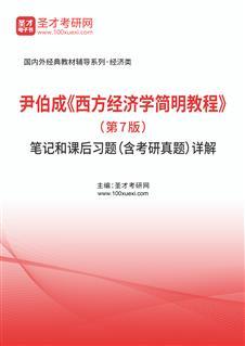 尹伯成《西方经济学简明教程》(第7版)笔记和课后习题(含考研真题)详解