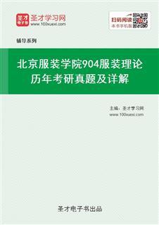 北京服装学院904服装理论历年考研真题及详解