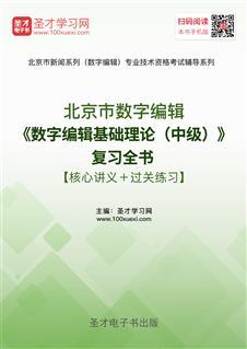 2017年北京市数字编辑《数字编辑基础理论(中级)》复习全书【核心讲义+过关练习】