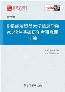 首都经济贸易大学信息学院《905软件基础》历年考研真题汇编