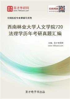 西南林业大学人文学院《720法理学》历年考研真题汇编
