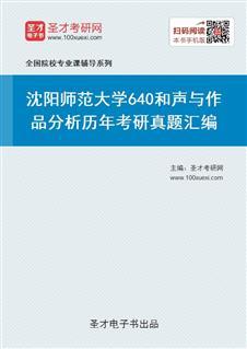 沈阳师范大学《640和声与作品分析》历年考研真题汇编