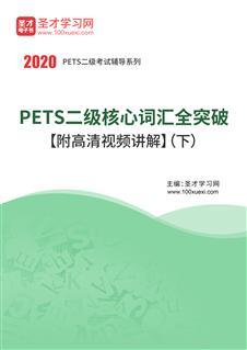 2020年PETS二级核心词汇全突破【附高清视频讲解】(下)