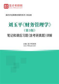 刘玉平《财务管理学》(第3版)笔记和课后习题(含考研真题)详解