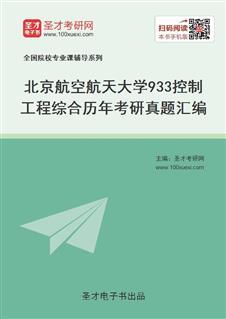 北京航空航天大学《933控制工程综合》历年考研真题汇编