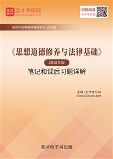 《思想道德修养与法律基础》(2018年版)笔记和课后习题详解