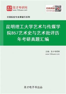 昆明理工大学艺术与传媒学院《857艺术史与艺术批评》历年考研真题汇编