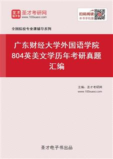 广东财经大学外国语学院804英美文学历年考研真题汇编
