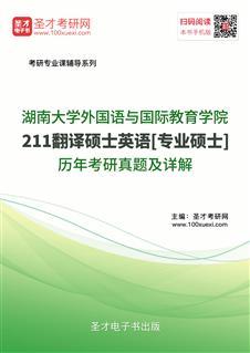 湖南大学外国语与国际教育学院211翻译硕士英语[专业硕士]历年考研真题及详解