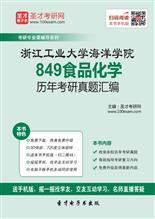 浙江工业大学海洋学院849食品化学历年考研真题汇编