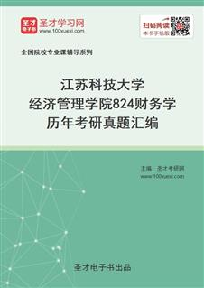 江苏科技大学经济管理学院《824财务学》历年考研真题汇编