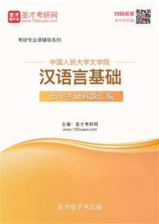 中国人民大学文学院汉语言基础历年考研真题汇编